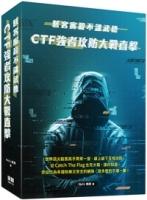 駭客廝殺不講武德:CTF強者攻防大戰直擊