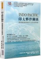 印太夥伴關係:實現經濟與海洋合作的利益