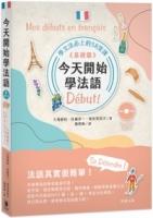 今天開始學法語 《基礎篇》 (附中法發音MP3):學文法必上的58堂課Début! (二版)