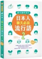 說日語好流行!日本人聊天必說流行語2 (25K + MP3音檔連結)