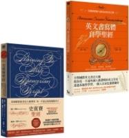 【美國國寶級書法大師】(二冊):《史賓賽聖經》、《英文書寫體自學聖經》