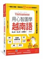 用心智圖學越南語(修訂版):一張張心智圖,輕鬆記住12大生活情境常用單字(附QRCode雲端音檔)