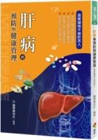 肝病的預防與健康管理