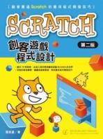 Scratch創客遊戲程式設計(二版)