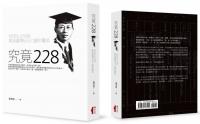 究竟二二八:林茂生之死與戰後臺灣反日力量的覆滅