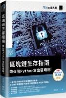 區塊鏈生存指南:帶你用Python寫出區塊鏈!(iT邦幫忙鐵人賽系列書)