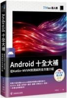 Android十全大補:從Kotlin、MVVM到測試的全方面介紹(iT邦幫忙鐵人賽系列書)