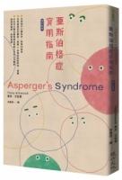 亞斯伯格症實用指南(增訂新版)