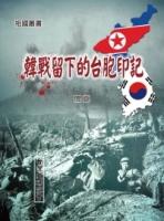 韓戰留下的台胞印記