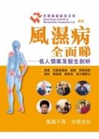 風濕病全面睇:名人個案及醫生剖析