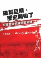 破局旦解,歷史開始了:中國發展的機遇和危機