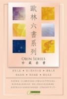 歐林六書系列珍藏套書(三版)