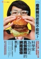 瘦肉精到底能不能吃?科學家為你糾正真假難辨的網路謠傳
