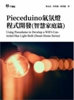 Pieceduino氣氛燈程式開發(智慧家庭篇)