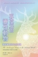 五次元的靈性動物:連結神聖的自然智慧