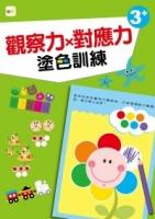 【幼兒分齡練習本】 觀察力x對應力:塗色訓練 (3歲以上適用)