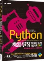 Python機器學習與深度學習特訓班(第二版):看得懂也會做的AI人工智慧實戰(附120分鐘影音教學/範例程式)
