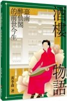 酒樓物語:臺南醉仙閣的前世今生