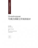 Grasshopper 可調式參數化 3D 造型設計