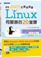 使用AWS在雲端建置Linux伺服器的20堂課
