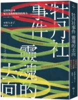 牡丹社事件 靈魂的去向:臺灣與日本雙方為和解做出的努力