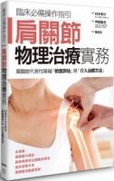 肩關節物理治療實務
