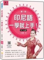 印尼語,一學就上手!(第一冊)QR Code版(隨書附標準印尼語發音+朗讀音檔QR Code)