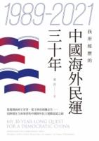 1989-2021:我所經歷的中國海外民運三十年