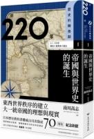 【歷史的轉換期1】前220年 帝國與世界史的誕生