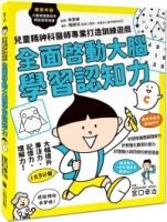 全面啟動大腦學習認知力:兒童精神科醫師專業打造訓練遊戲