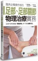 足部、足部關節物理治療實務