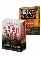 【當代中國史學家馮客三部曲】:解放的悲劇、毛澤東的大饑荒、文化大革命 + 【獨裁者養成之路】 套組