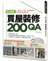 安心成家買屋裝修200QA:教你預售、新屋、老屋看屋眉角,挑對好房裝潢更省錢