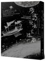 夢尋祕境卡達斯:H.P. Lovecraft幻夢境小說傑作選(全新重譯版)
