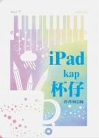 iPad kap 杯仔:何信翰台語詩集