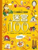 迷宮100:亞洲探索