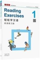 輕鬆學漢語 閱讀練習冊一(第三版)(簡體版)