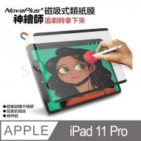 (NovaPlus)[NovaPlus] Magic Painter Series iPad Magnetic Removable Second Generation Paper Film for Apple iPad Pro 11