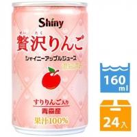 Shiny株 陽光贅澤蘋果汁 (160ml*24入)