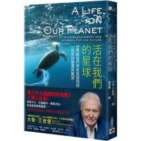 (高寶)活在我們的星球(Netflix同名紀錄片)世界級自然學家見證地球一世紀的變遷與展望