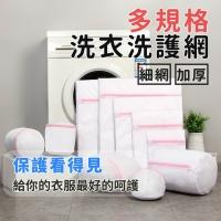 (Rinato)Underwear laundry bag with fine mesh 15*17cm