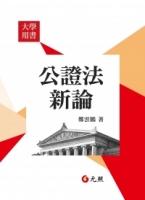 公證法新論(五版)