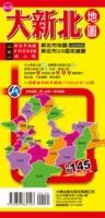 大新北地圖(二合一)