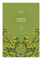 異地繁花:海外臺灣文論選譯(上)