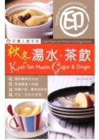 印傭入廚手記:秋冬湯水.茶飲