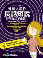 外國人教你「長話短說」,好學好說不出錯!(附贈中英學習 MP3:最多超 IN 講法,老外通通說給你聽!)
