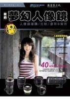 我的夢幻人像鏡&(2013最新增訂別冊)