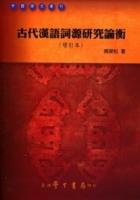 古代漢語詞源研究論衡《增訂本》