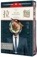 拉麵:一麵入魂的國民料理發展史