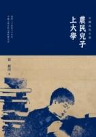 農民兒子上大學:中國高校小說